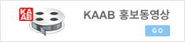 KAAB 홍보동영상